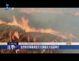 全市秋冬季森林防灭火演练在大田县举行