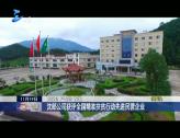 沈郎公司获评全国精准扶贫行动先进民营企业