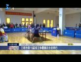 三明市第19届球王争霸赛在永安举行