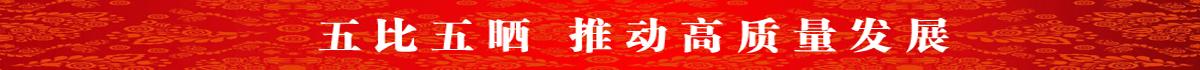 五比ren)逕推動高(gao)質(zhi)量(liang)發展