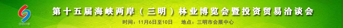 第十五届海峡两岸(澳门葡京游戏)林业博览会暨投资贸易洽谈会