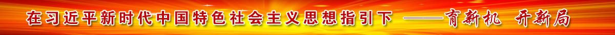在习近平新时代中国特色社会主义思想指引下——育新机 开新局