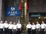 新发展起点!三明新组建三大市属国有企业集团公司