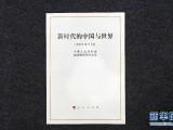 白皮書:中國的發展是世界的機遇