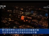 第七屆世界軍人運動會在武漢隆重開幕 習近平出席開幕式并宣布運動會開幕