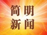 中共中央政治?#32456;?#24320;会议 讨论拟提请十九届四中全会审议的文件  中共中央总书记习近平主持会议