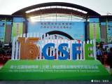 今朝盛会谱新篇——热烈祝贺第十五届林博会开幕