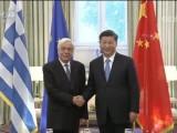 独家视频 | 习近平同希腊总统帕夫洛普洛斯会谈
