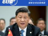 联播+ |习近平用中国方案破解全球发展难题