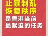 习近平:止暴制乱 恢复秩序是香港当前最紧迫的任务