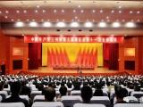 快訊!中共三明市委九屆十一次全會開幕
