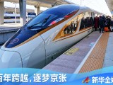 习近平对京张高铁开通运营作出重要指示