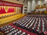 中共福建省委十屆九次全會舉行