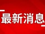 福建发布通知:延迟省内企业复工!这些企业不得早于2月9日24时前复工