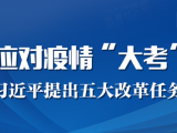 """应对疫情""""大考"""" 习近平提出五大改革任务"""
