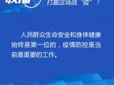 """联播+丨为了人民 打赢这场战""""疫""""!"""