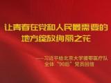 """習近平回信勉勵北京大學援鄂醫療隊全體""""90后""""黨員"""