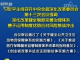 習近平主持召開中央全面深化改革委員會第十三次會議