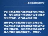 第一报道|携手抗疫,3国领导人向习主席表达谢意
