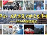 鐘華論:在民族復興的歷史豐碑上——2020中國抗疫記