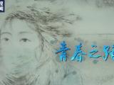 微视频丨青春之路