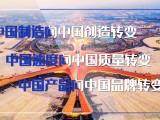 """中国品牌日,习近平""""三个转变""""重要指示指明方向"""