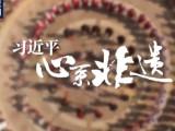时政微视频丨习近平心系非遗