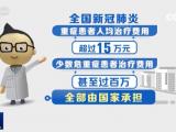 人民至上生命至上 共建共享健康中国