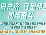 """直播:永安市青水畬族鄉""""青水印象""""專場助農直播活動"""