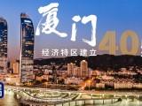 时政微视频丨大厦之门——习近平推动厦门经济特区开发开放