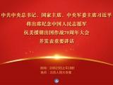 纪念中国人民志愿军抗美援朝出国作战70周年大会23日上午在京隆重举行 习近平将出席大会并发表重要讲话