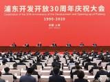 習近平出席浦東開發開放30周年慶祝大會