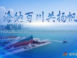 海纳百川共扬帆——党的十九大以来以习近平同志为核心的党中央引领中国高水平对外开放纪实