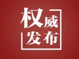 中共中央政治局召開會議 中共中央總書記習近平主持會議