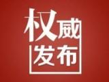 中共中央政治局開會,審議這3個重要文件→