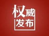 中共中央政治局常務委員會召開會議 聽取脫貧攻堅總結評估匯報 中共中央總書記習近平主持會議