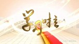 三明市原创大型电视学习节目《学习啦》推出第五集《坚持党对一切工作的领导》