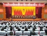 政协第十届三明市委员会第二次会议胜利闭幕