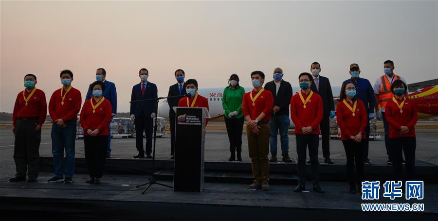 (国际疫情·图文互动)(5)委内瑞拉政府为中国医疗专家组全体成员授勋