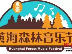 黄海国家森林公园和网易玩跨界,露营看天空最亮的星!
