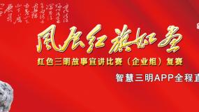 """【直播回看】""""风展红旗如画""""红色三明故事宣讲复赛——企业组"""