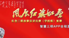 """【直播回看】""""风展红旗如画""""红色三明故事宣讲复赛——学"""