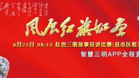 """【直播回看】""""风展红旗如画""""红色三明故事宣讲决赛——县(市、区)组"""