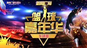 """【直播回看】""""新闻广角杯泉州篮球?#25991;?#21326;(乡镇赛)"""""""