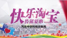 【直播回看】快樂淘寶傳遞愛心 列東中學科技文體周