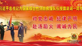 【直播回看】三明市消防救援支队践行习近平总书记授旗训词一周年文艺汇演
