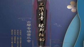 """【直播回看】""""三明清音 綠都雅韻""""古琴專場音樂會"""
