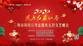 "【ju)輩?乜礎""風展紅旗(qi)如畫""三明市周(zhou)周(zhou)有(you)戲看暨慶(qing)元旦文藝晚會"