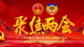 关注两会 | 【直播回看】三明市第十三届人民代表大会第四次会议开幕