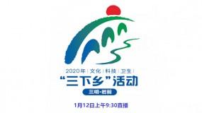 """【直播回看】2020年三明市文化科技卫生""""三下乡""""集中示范活动"""
